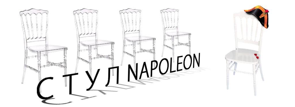 Стул Napoleon
